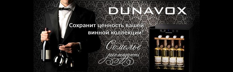 Dunavox Ukraine 2