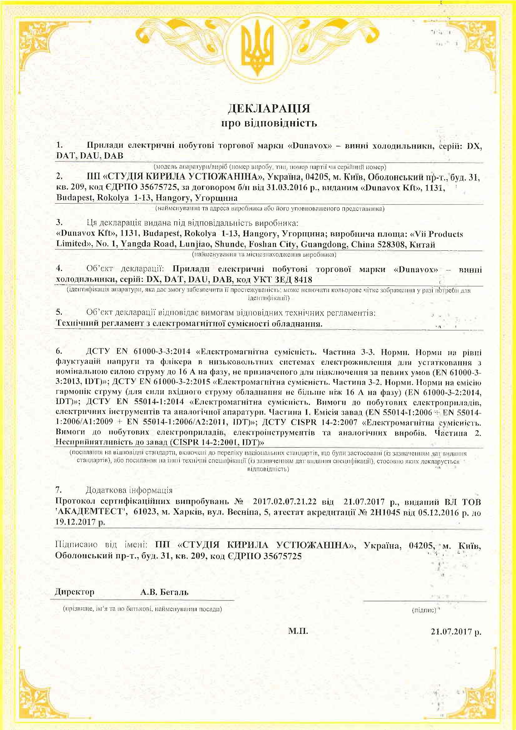 Винные холодильники DUNAVOX сертификат